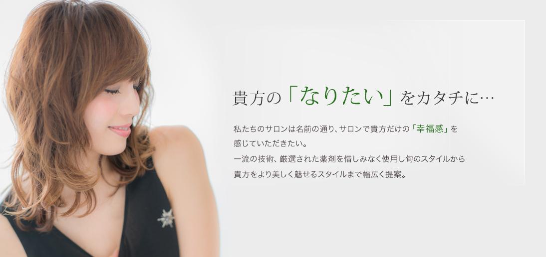 池袋の美容室、美容院 Euphoria【ユーフォリア】池袋東口駅前店