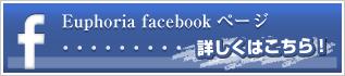 Euphoriaフェイスブック