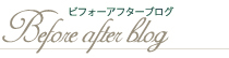 BeforAfterブログ