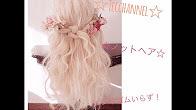 3分解説☆ロープ編みノットヘア  5min簡単ヘアアレンジ
