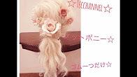 3分解説☆三つ編みノットポニー 5min簡単ヘアアレンジ