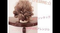 3分解説☆ロープ編みギブソンタック風  5min簡単ヘアアレンジ