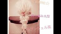 3分解説☆ラプンツェル風 四つ編み丸型 5min簡単ヘアアレンジ