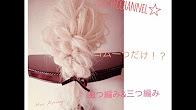 3分解説☆ 四つ編みロープ編み 簡単ヘアアレンジ