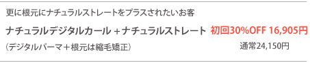 ふんわり魅力のあるデジタルパーマ<span>通常価格 / 16,800円</span>