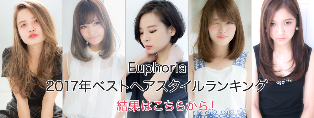 あなたが選ぶEuphoria BEST HAIRSTYLE 2015