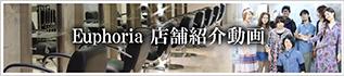 Euphoria店舗紹介動画