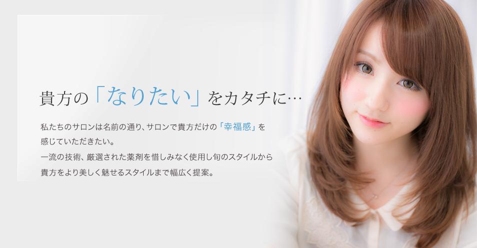 新宿の美容室、美容院 Euphoria【ユーフォリア】新宿通り
