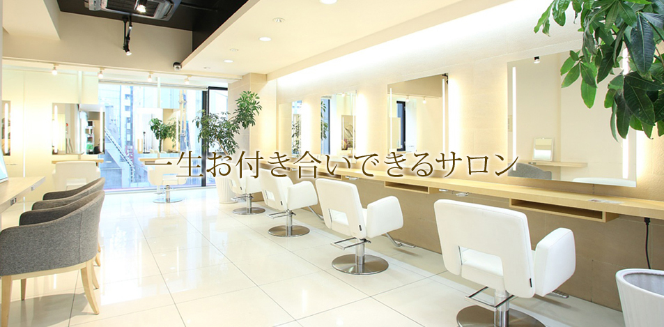 新宿の美容室