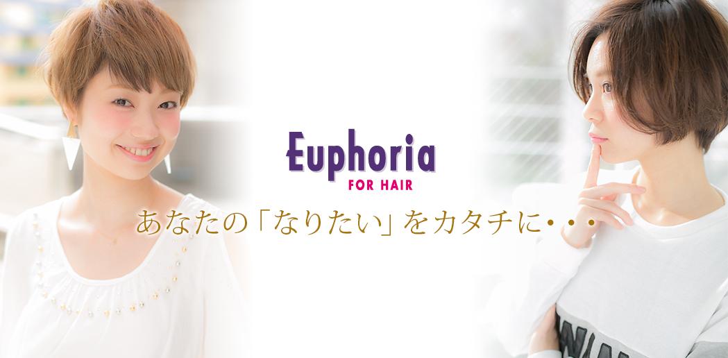 新宿の美容室、美容院 Euphoria ユーフォリア 新宿店