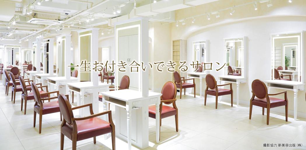 渋谷の美容室