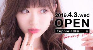 Euphoria 銀座三丁目OPENのお知らせ
