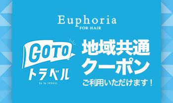 Euphoria GoToトラベル 地域共通クーポンご利用いただけます!