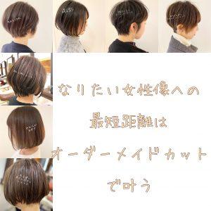 【2020年春夏にオススメなショートヘア4選】